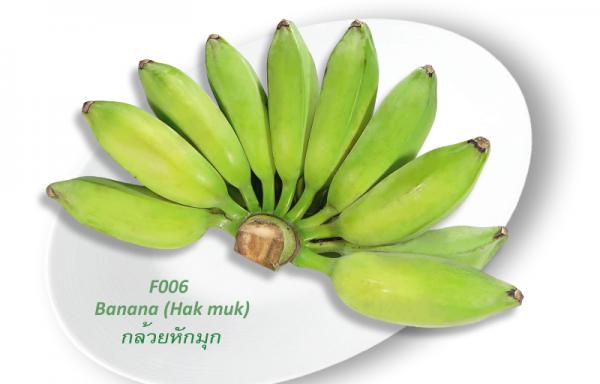 Banana (Hak muk) / กล้วยหักมุก